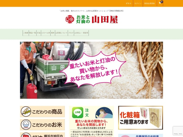 Screenshot of www.yamadayakome.co.jp