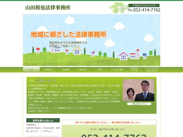 Screenshot of www.yamadayuya-law.jp