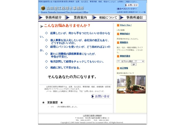 Screenshot of www.yamadazeim.com