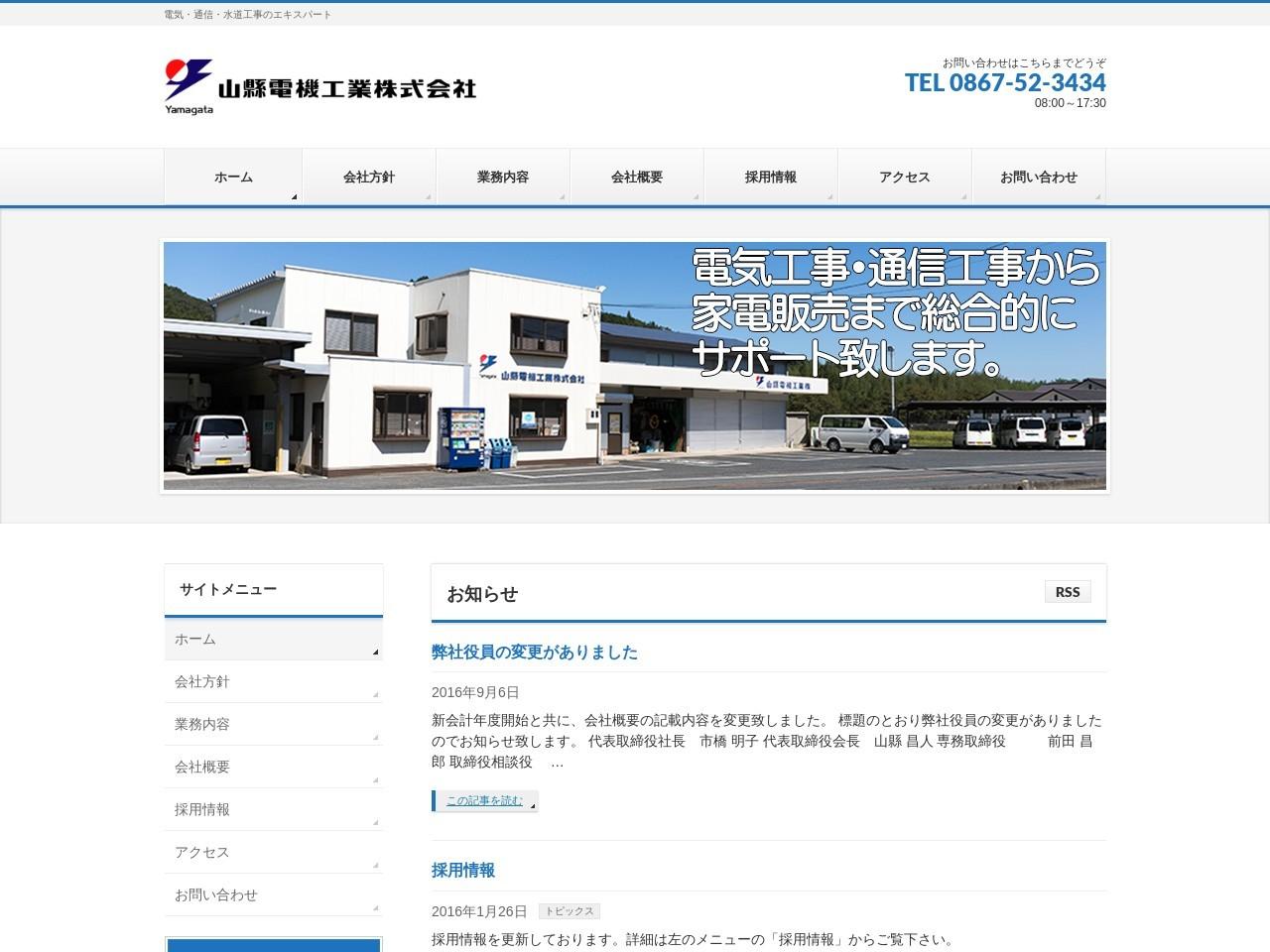 山縣電機工業株式会社