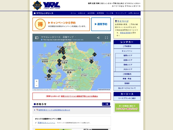 Screenshot of www.yamae-rent.co.jp