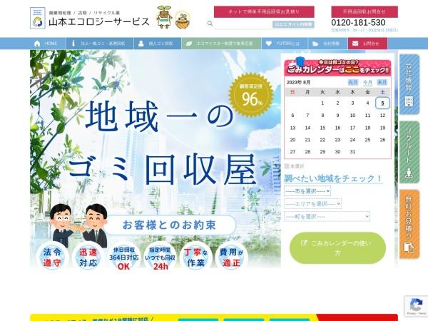 Screenshot of www.yamaeco.com