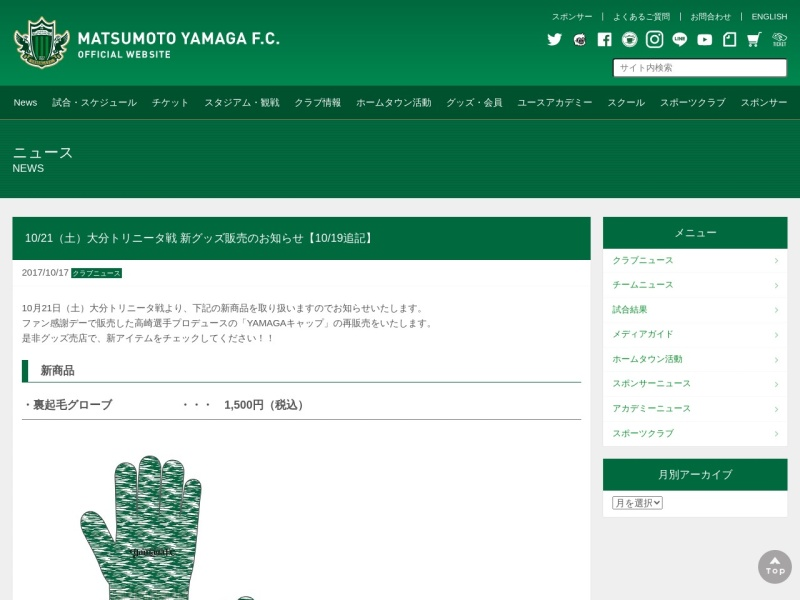 http://www.yamaga-fc.com/archives/115223