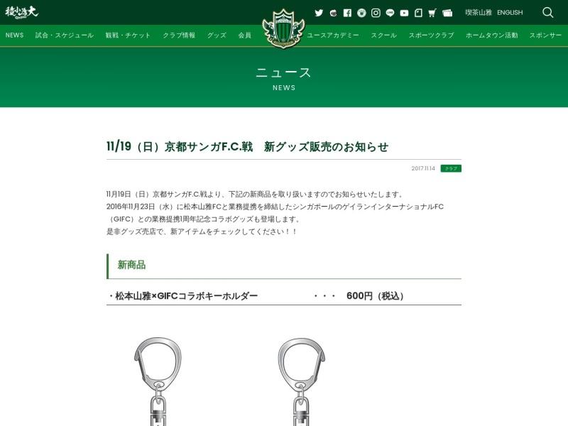 http://www.yamaga-fc.com/archives/117188