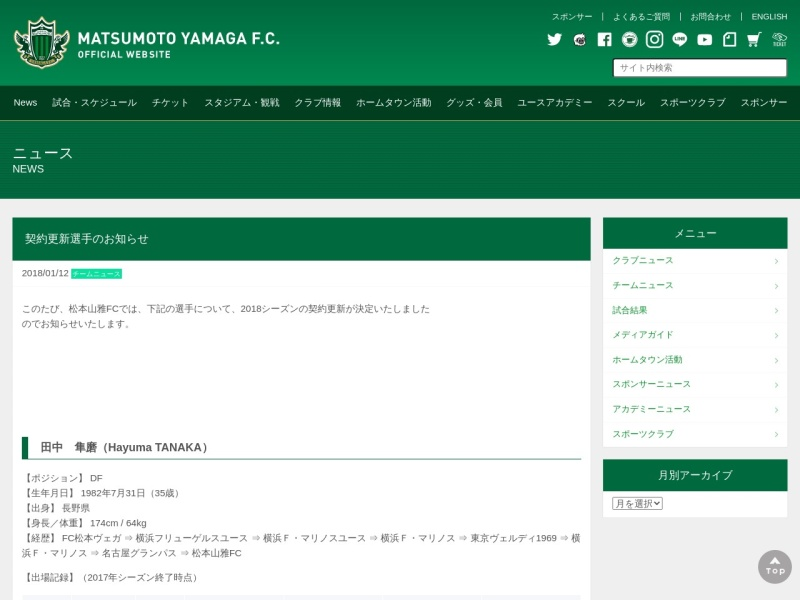 http://www.yamaga-fc.com/archives/119382