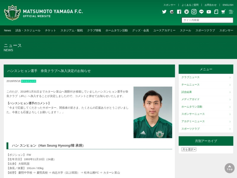 http://www.yamaga-fc.com/archives/137224