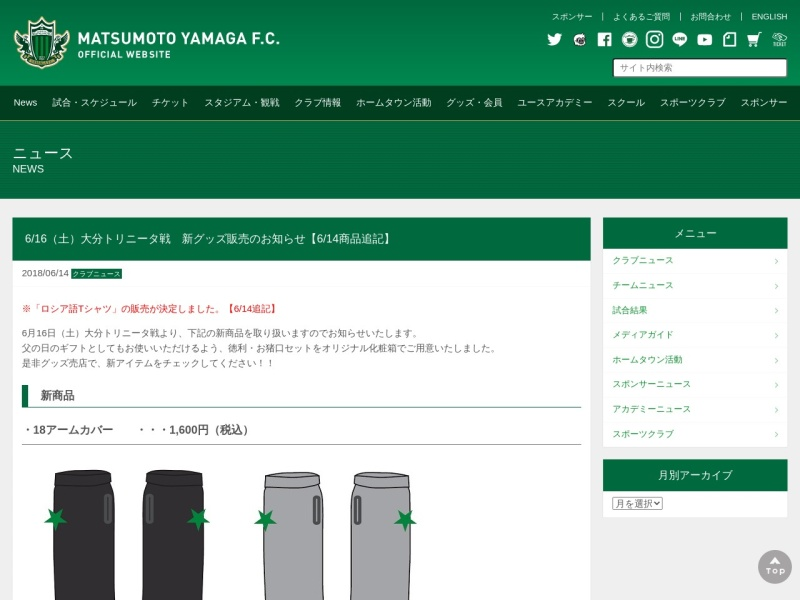 http://www.yamaga-fc.com/archives/140136