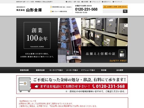 Screenshot of www.yamagata-kinko.co.jp