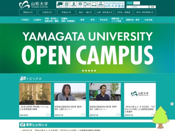 Screenshot of www.yamagata-u.ac.jp