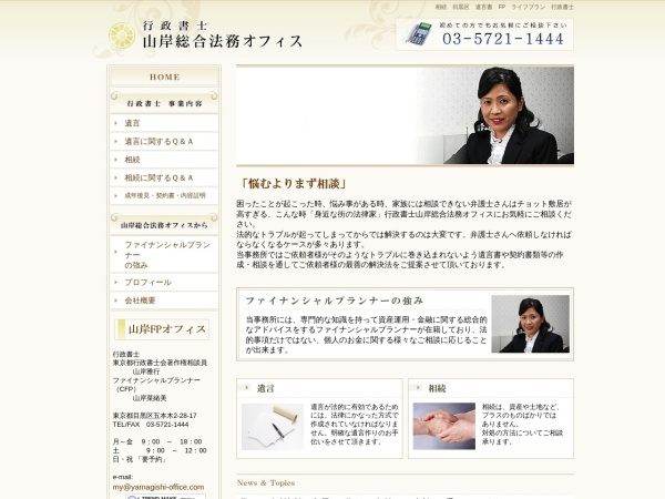 Screenshot of www.yamagishi-office.com
