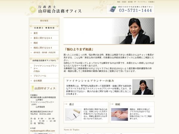 Screenshot of www.yamagishi-office.com