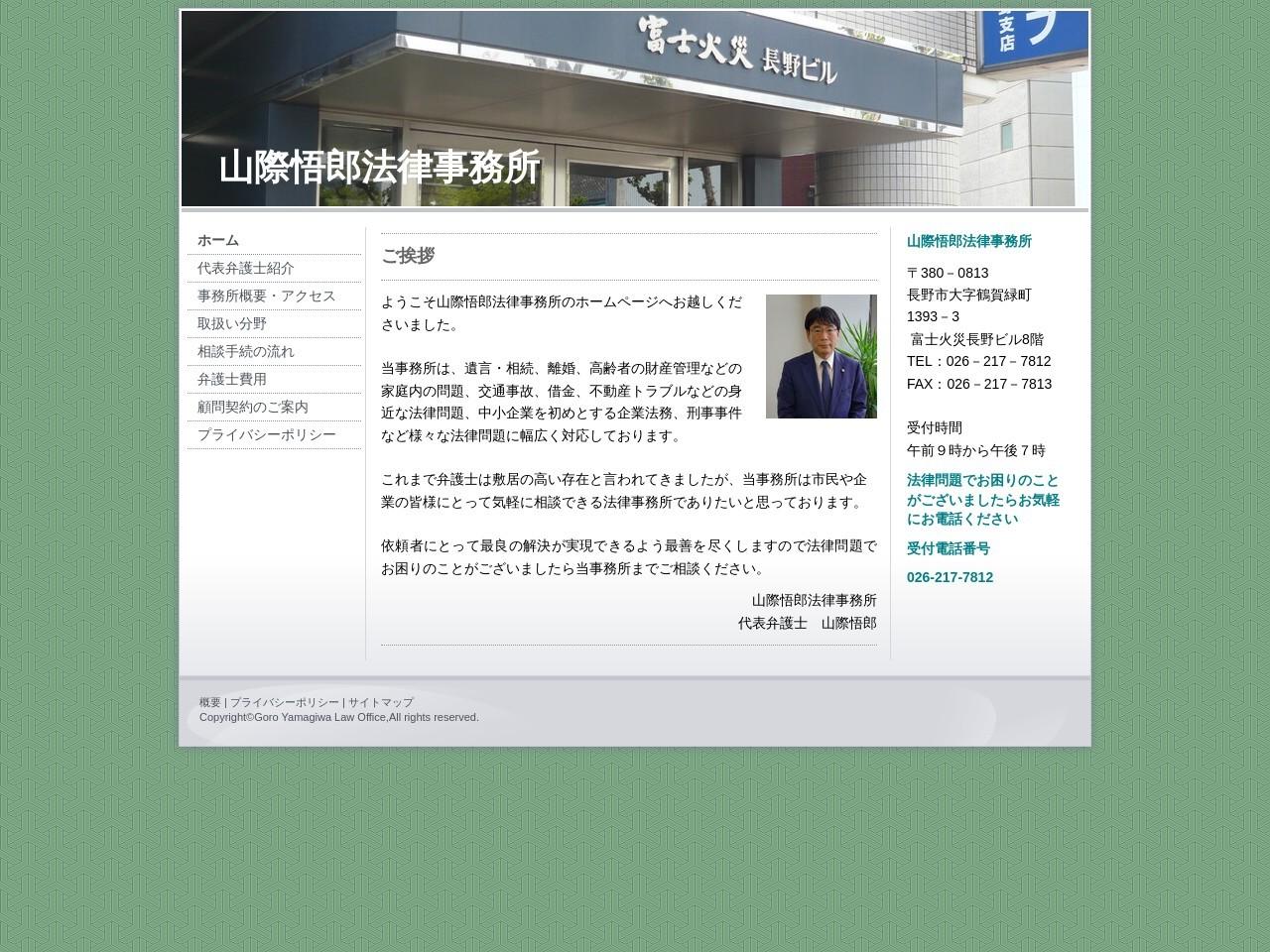山際悟郎法律事務所