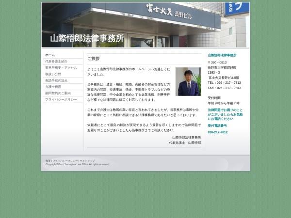 Screenshot of www.yamagiwa-law.jp