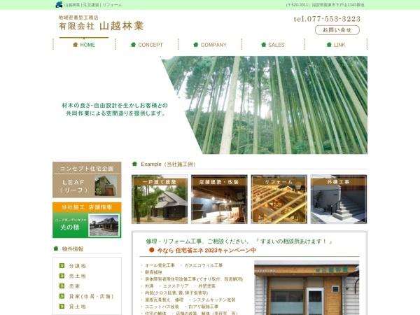 Screenshot of www.yamagoe.com
