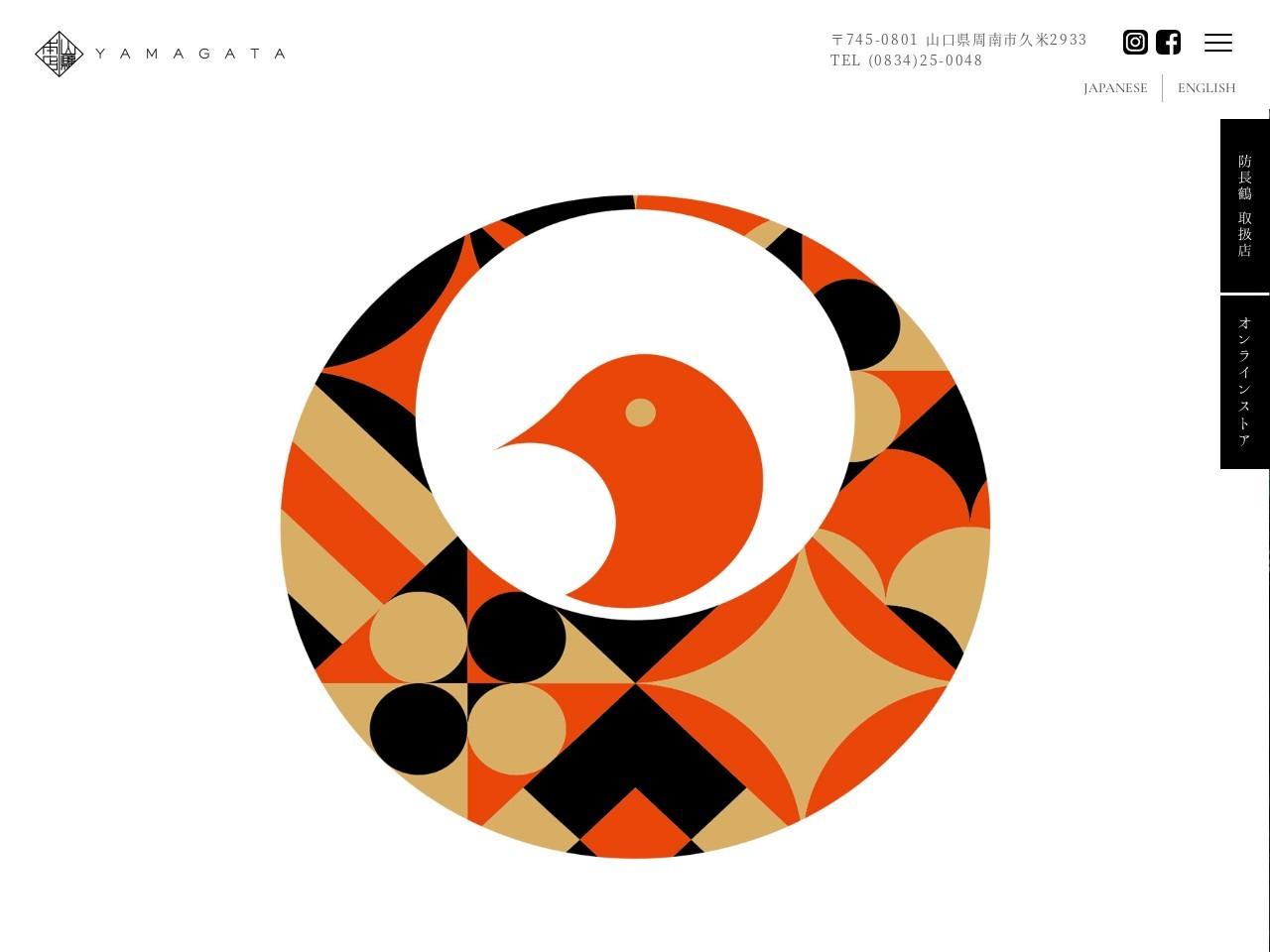 山口県の日本酒 | 山口県の芋焼酎 | 山縣本店