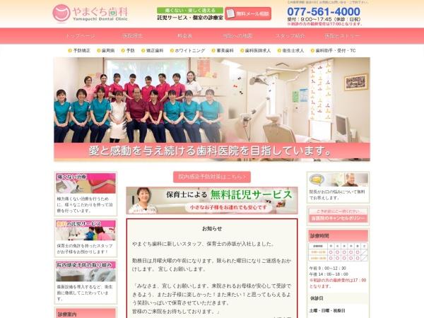 Screenshot of www.yamaguchi-d.net