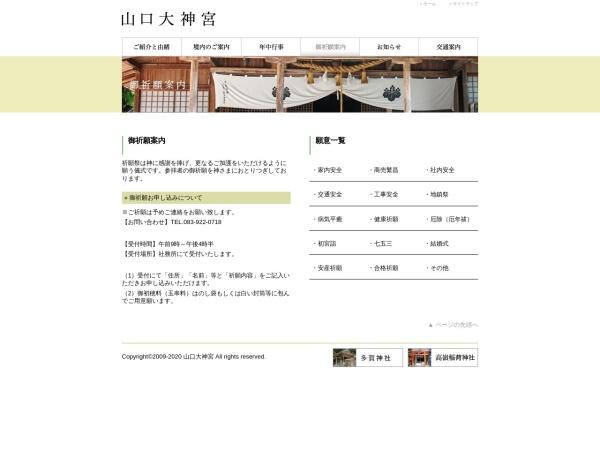 Screenshot of www.yamaguchi-daijingu.or.jp