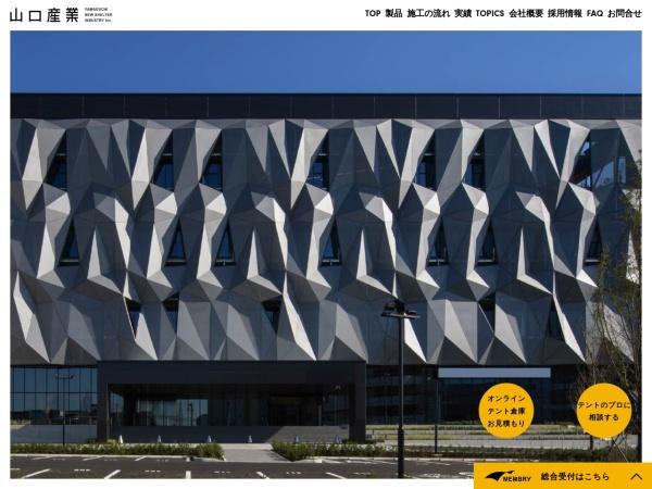 Screenshot of www.yamaguchi-kk.co.jp