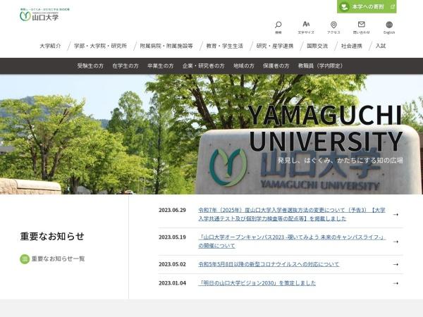 Screenshot of www.yamaguchi-u.ac.jp