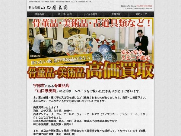 Screenshot of www.yamaguchiken-bishou.com