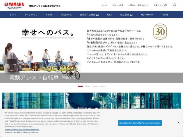http://www.yamaha-motor.co.jp/pas/