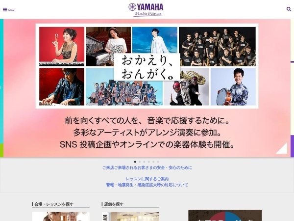 Screenshot of www.yamahamusic.jp