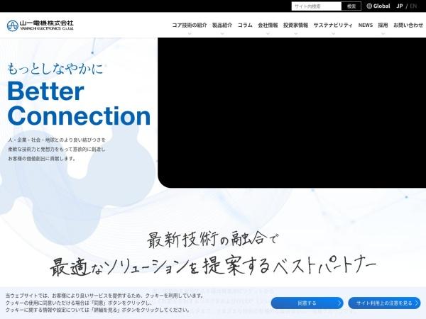 Screenshot of www.yamaichi.co.jp