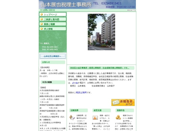 Screenshot of www.yamaj.jp