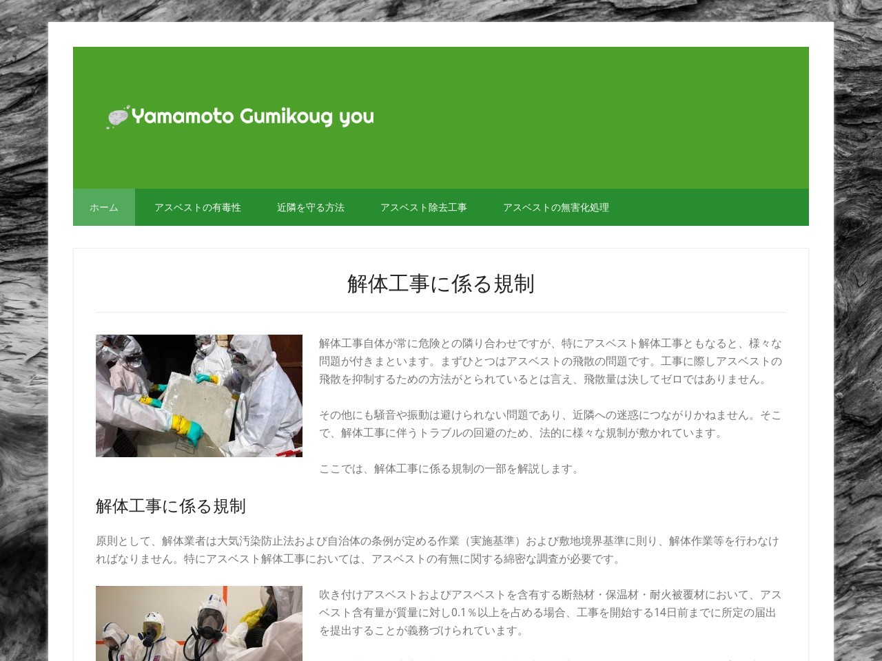 株式会社山本組興業