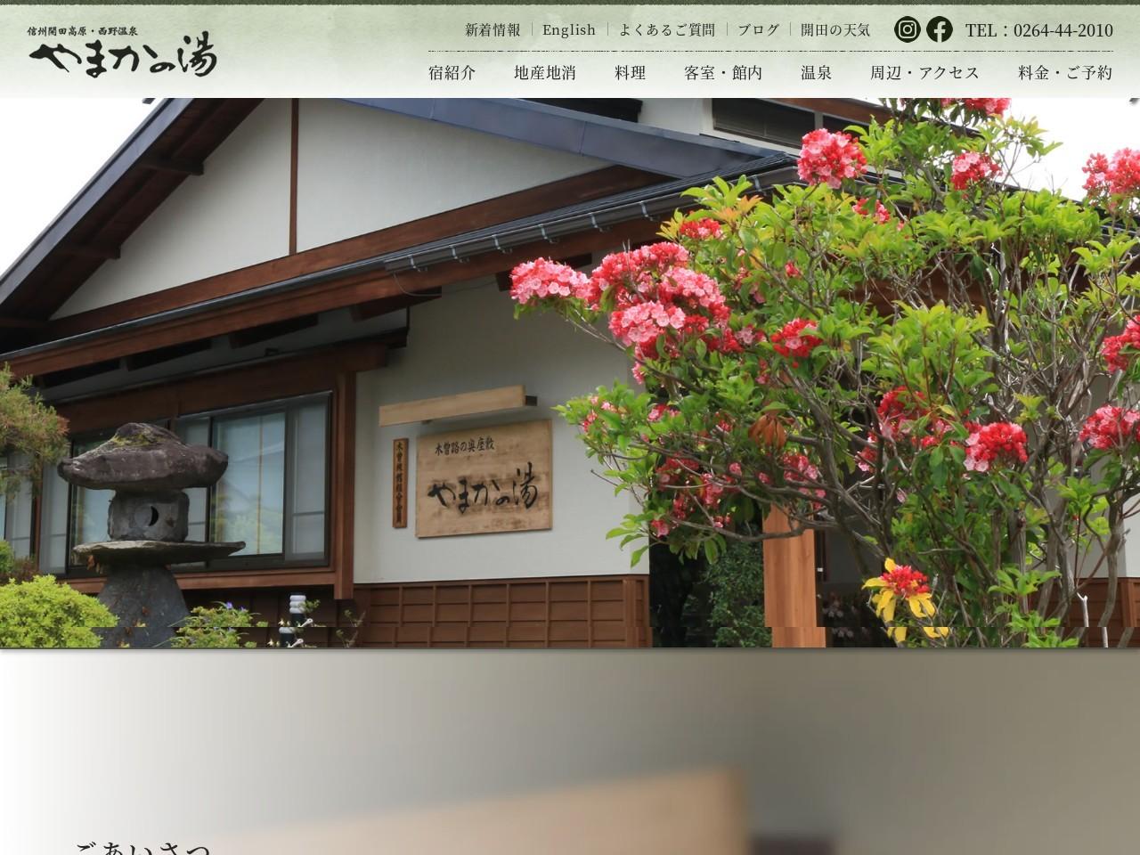 信州・木曽路の奥座敷 旅館やまかの湯【公式サイト】