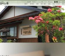 Screenshot of www.yamakanoyu.com