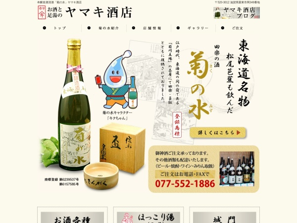 Screenshot of www.yamaki-sake.com