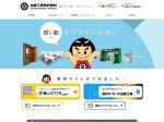 Screenshot of www.yamakin-kougyou.co.jp