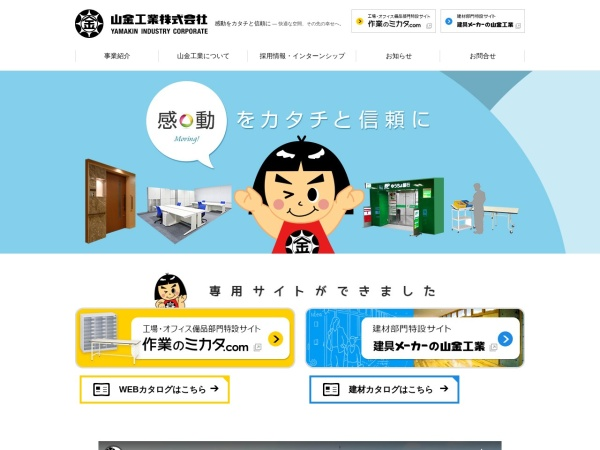 Screenshot of www.yamakin-kougyou.co.jp