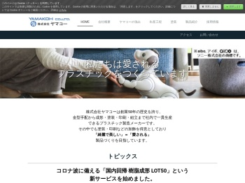 http://www.yamakoh.jp/