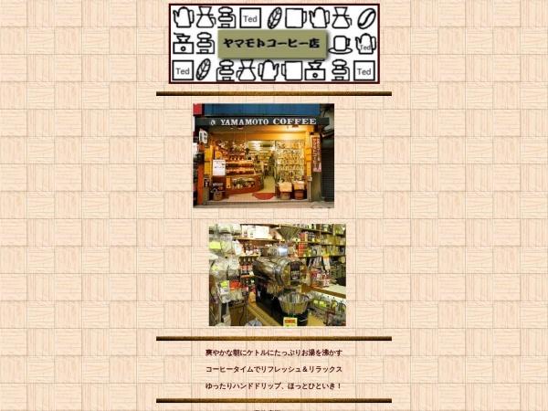 http://www.yamamoto-coffee.co.jp
