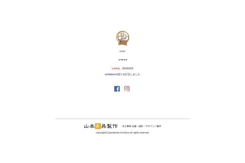 Screenshot of www.yamamoto-kagu.com