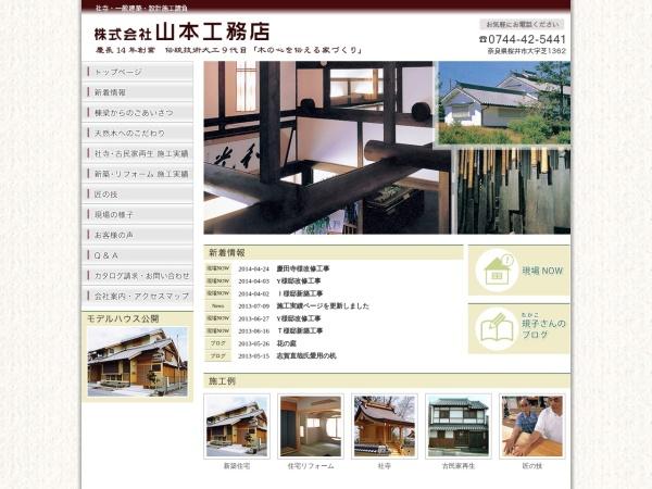 Screenshot of www.yamamoto-koumuten.co.jp
