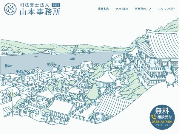 Screenshot of www.yamamoto-shiho.com