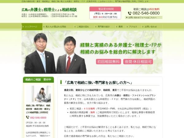 Screenshot of www.yamamoto-souzoku.jp