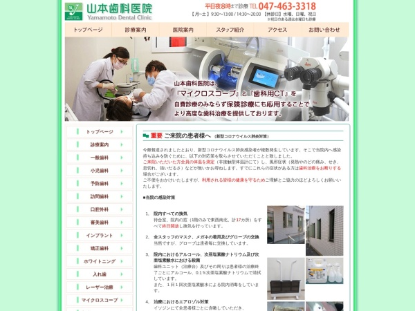 http://www.yamamoto-tooth.com/
