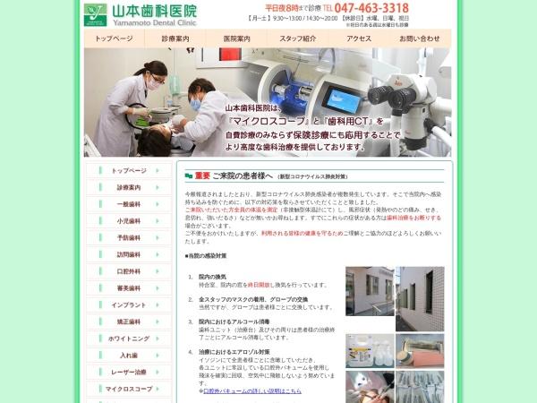 Screenshot of www.yamamoto-tooth.com