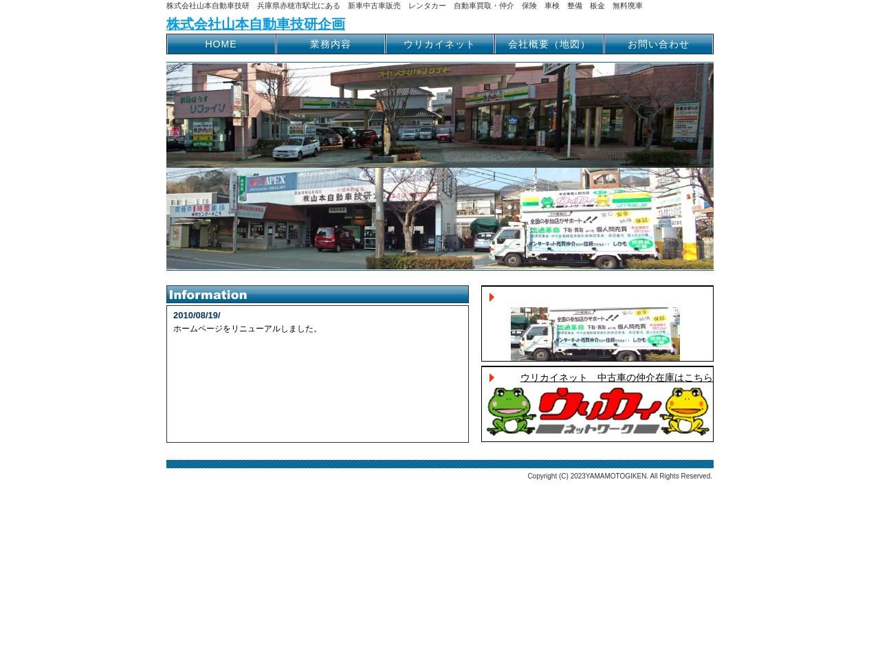 株式会社山本自動車技研企画