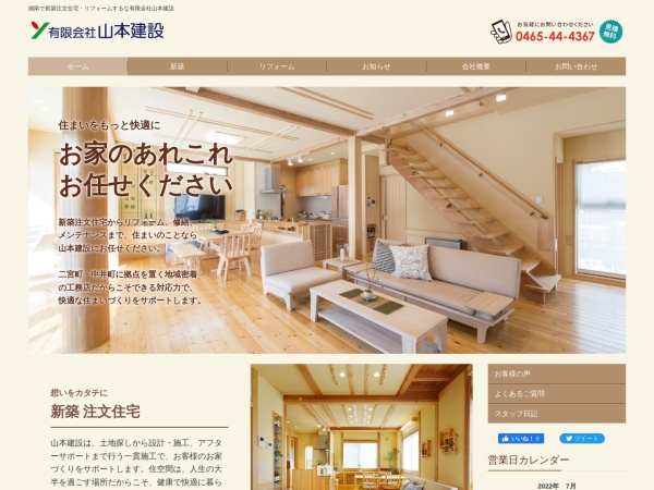 Screenshot of www.yamamotokensetu.jp