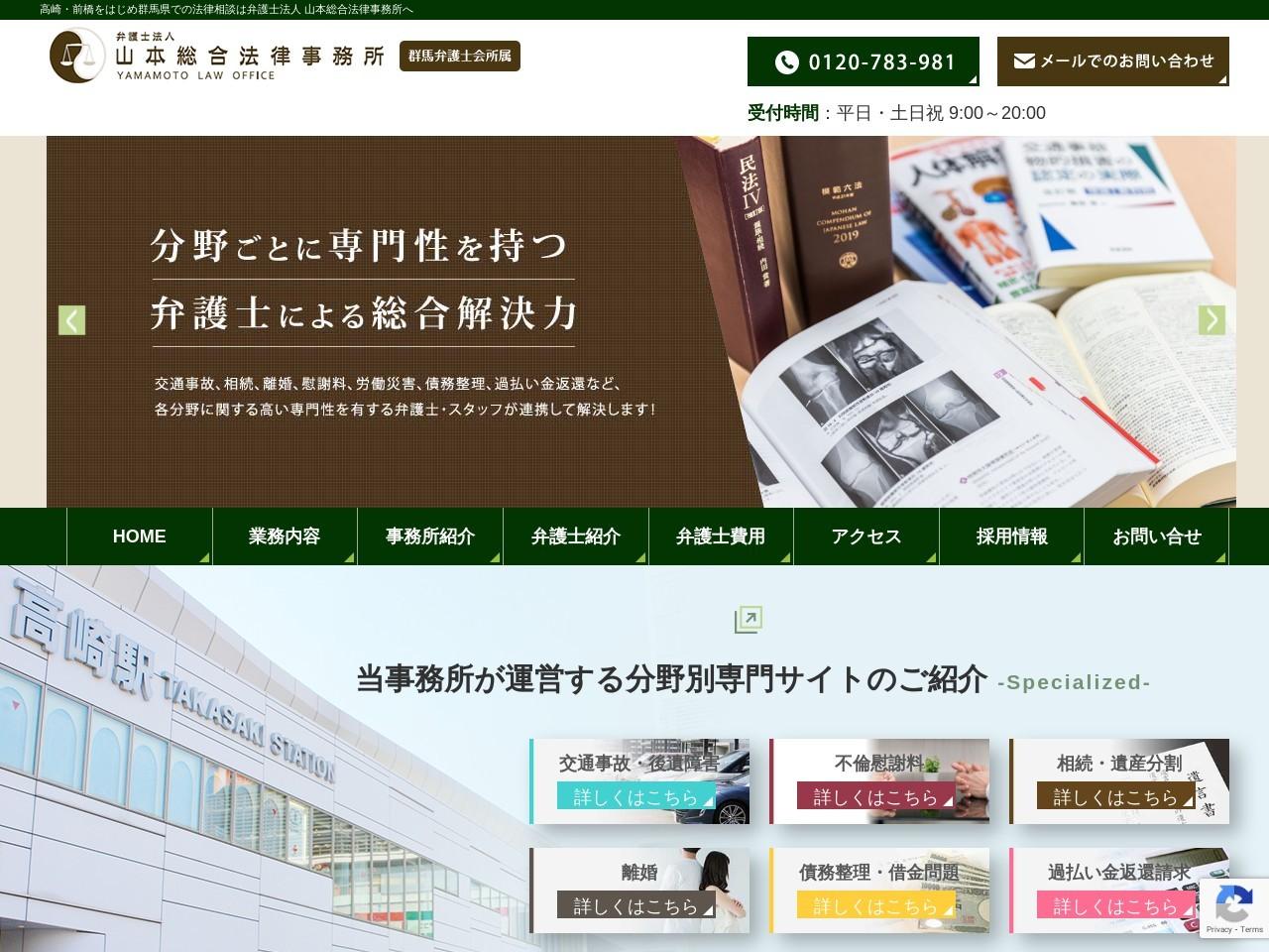 山本総合法律事務所(弁護士法人)