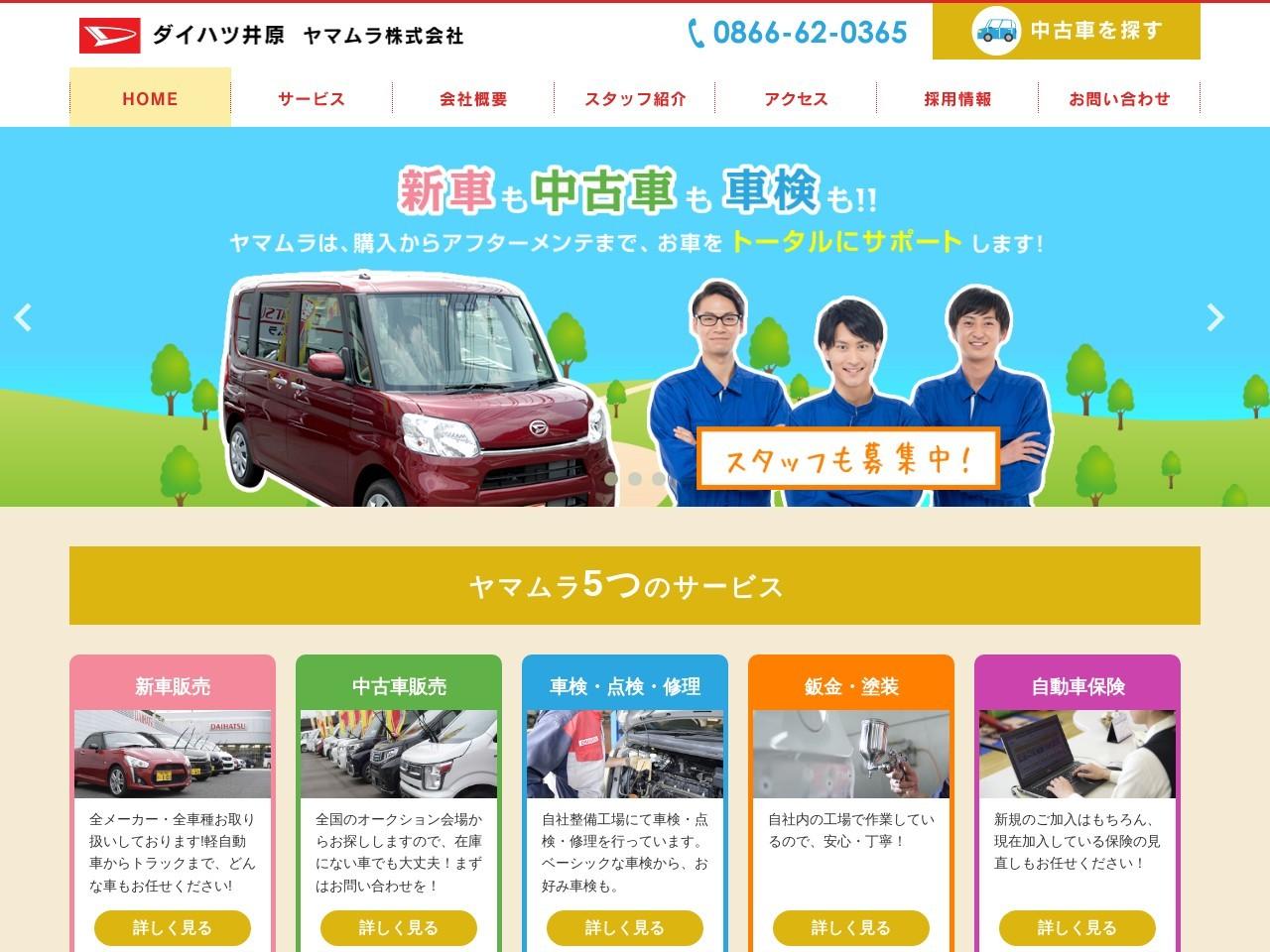 ヤマムラ株式会社