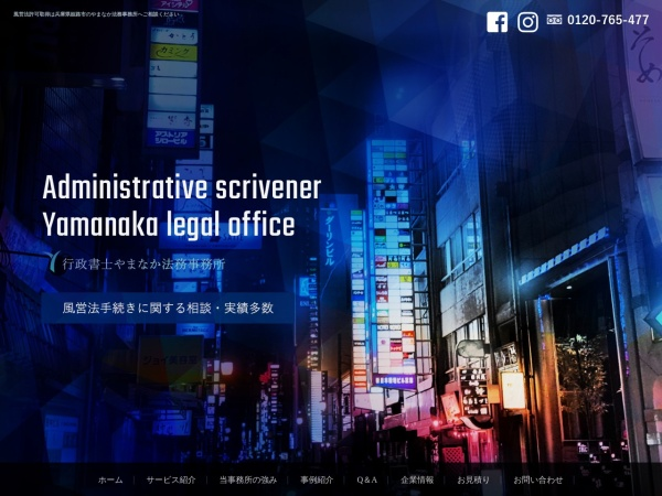 Screenshot of www.yamanaka-houmu.jp