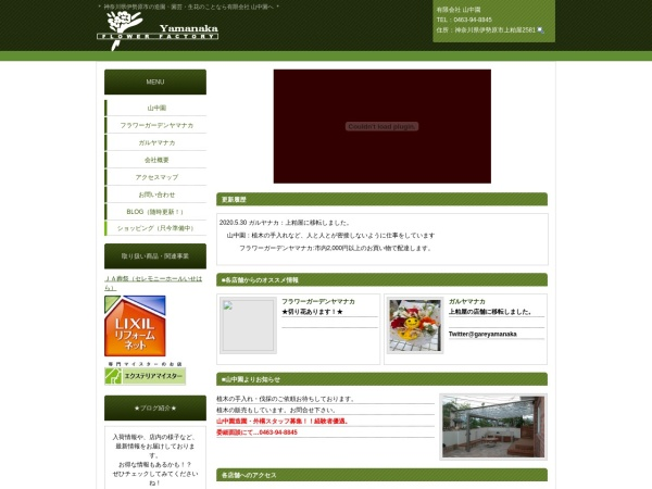 Screenshot of www.yamanakaen.com