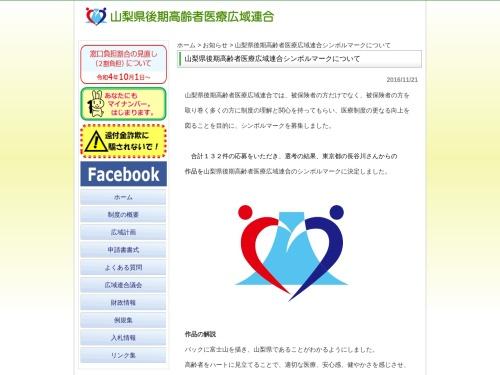 Screenshot of www.yamanashi-iryoukouiki.jp