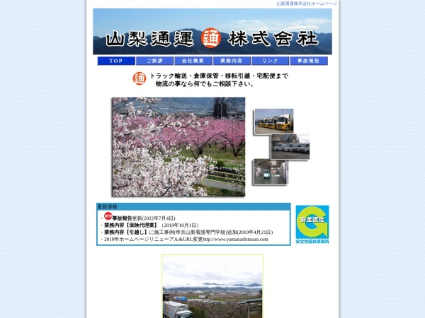 Screenshot of www.yamanashitsuun.com